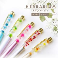 父の日 ギフト 名入れ 《ハーバリウム  ペン》 ボールペン 花 プレゼント 完成品 プリザーブドフラワー ドライフラワー  翌々営業日出荷