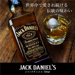 父の日 名入れ ギフト プレゼント ウイスキー 名入れ ギフト  《 ジャックダニエルゴールドラベル 700ml 》 お酒 5営業日出荷 ハイボール