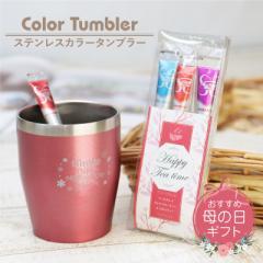 母の日 名入れ ギフト プレゼント カラー タンブラー プレゼント 《カラータンブラー+スティック紅茶セット 》 ステンレス カラータンブ