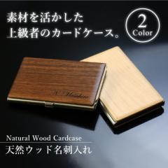 父の日 ギフト 名入れ 名刺入れ メンズ レディース 木製 カードケース 名前入り 名前彫刻 《天然ウッド名刺入れ》 翌々営業日出荷