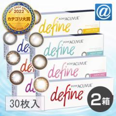 【送料無料】ワンデーアキュビュー ディファインモイスト 2箱(1日 / 1day/ カラコン)