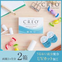 【送料無料】【YM】クレオ2ウィークUVモイスト 2箱(2週間 / 2WEEK / 2ウィーク/ コンタクトレンズ)