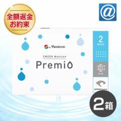 【送料無料】2ウィーク メニコン プレミオ 2箱 2week / コンタクトレンズ /メニコンプレミオ