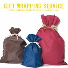 """""""Dita【ディータ】ラッピングサービス※ご希望のお客様はこちらを商品とご一緒にご注文ください""""プレゼント 包装 クリスマス"""