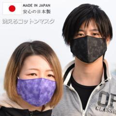 マスク 在庫あり 日本製 洗えるマスク 涼しい 夏用 夏対策 冷感 布マスク 送料無料 NEK 7990700