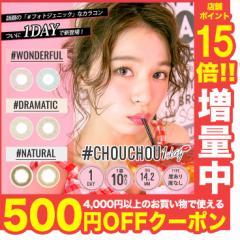 【メール便送料無料】#CHOUCHOU(チュチュ)ワンデー【1箱10枚】1day カラーコンタクトレンズ ゆきら カラコン 度あり ワンデー 度なし