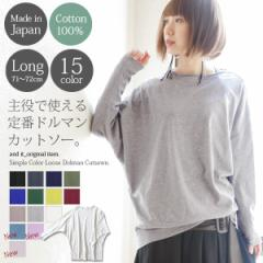 【日本製】【andit_】シンプルカラーゆったりドルマンカットソー【M】レディース カットソー 綿100% コットン100% 日本製