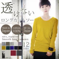 【日本製】透けないスムースコットンロングカットソー【M】【L】【LL】長袖Tシャツ 無地 大きいサイズ 透けない ロング丈 綿 コットン 日
