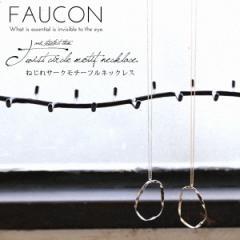 フォコン FAUCON ねじれサークルモチーフネックレス(レディース ネックレス シルバー ゴールド チェーン おしゃれ モチーフ