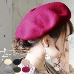フラノベレー帽(レディース 帽子 ベレー ベレー帽 フラノ フランネル ウール ア秋冬 秋 冬 小物 ファッション小物 アイボリー