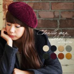 モールヤーンベレー帽(レディース ベレー帽 帽子 ベレー ハット あったか ファッション小物 秋冬 ガーリー ナチュラル 大人