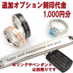 ※単品購入不可 刻印オプション 刻印代金1,000円分 リング ペンダント ネックレス 別売り
