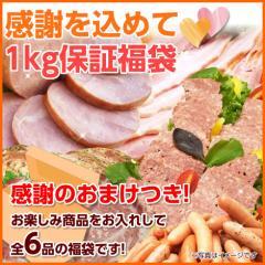 感謝を込めて♪1kg保証福袋【送料無料】原料のお肉が余って困っているので超特価でご提供。<6月下旬お届け予定。着日指定不可>ご協力頂