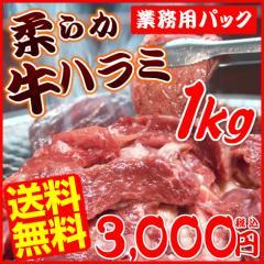 牛ハラミ柔らか加工1kg 千葉県産 サンライズファーム 国産 はらみ ブロック 送料無料 業務用 牛肉
