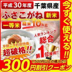 米 お米 10キロ 【送料無料】30年度千葉県産◆ふさこがね10kg 精米 新米 一等米  在庫限り 同梱不可 単独発送 クーポン対象