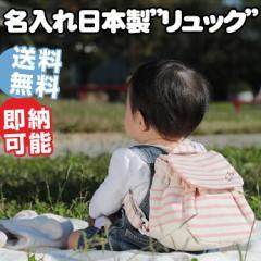 24日(水)到着可★ベビーリュック 名入れ 出産祝い ギフトセット 日本製 1歳 2歳 3歳 一升餅 プレゼント  ベビーリュックサック