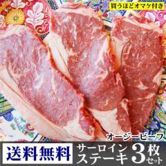 お中元 ギフト サーロイン ステーキ リッチな 赤身 贅沢 ステーキ セット 3枚 送料無料 オーストラリア産 買えば買うほど オマケ 牛 牛肉