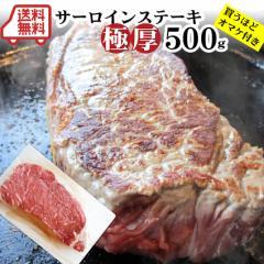 お中元 ギフト <驚愕のサイズ>極厚 サーロイン メガ ステーキ500g (ステーキソース付)送料無料  買うほどオマケ付