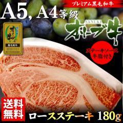 お中元 ギフト 【送料無料・冷凍】 讃岐 オリーブ牛 ロース ステーキ 1枚 180g  プレゼント ギフト のしOK