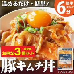 【冷凍】豚キムチ丼(温めるだけ・簡単お惣菜)3...