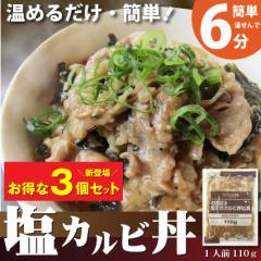 【冷凍】塩ダレカルビ丼(温めるだけ・簡単お惣菜...