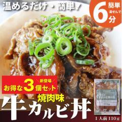 柔らか焼肉カルビ丼 湯せんで簡単 3個セット(1...
