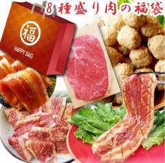 【送料無料】肉の福袋!総重量約2kg超(8種)超豪華福袋セット!国産牛ステーキ入り!