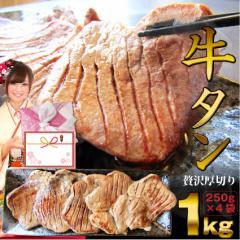 牛肉 肉 牛タン 焼肉 1kg (250g×4P) プレゼント 厚切り 約8人前 食品 お中元 肉 ギフト 贈答 お祝い 御祝 内祝い お取り寄せ 冷凍 送