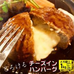チーズ イン ハンバーグ メガ盛り 1kg (100g×10枚)  冷凍 惣菜 お弁当 12時までのご注文で当日発送 土日祝を除く レンジOK  オードブル