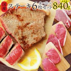 3種の 国産 ステーキ お中元 肉 ギフト セット 合計840g ランプ イチボ 豚ロース 豪華セット プレゼント のしOK お歳暮  送料無料