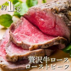 ローストビーフ 牛ロース 切るだけ 熟成牛 お取り寄せ 熟成肉 おつまみ 高級 お中元 父の日 ギフト ソース付き 惣菜 オードブル 約1kg【