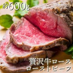 ローストビーフ 牛ロース 切るだけ 熟成牛 お取り寄せ 熟成肉 おつまみ 高級 お中元 父の日 ギフト ソース付き 惣菜 オードブル 約600g【