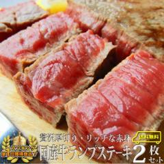 牛 ステーキ セット ランプ 300g(150g×2枚) 【ランキング1位受賞】牛肉 赤身 お得 お試し 国産牛 希少 ランプステーキ 】 肉 プレゼ