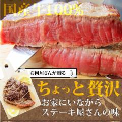 <限定セール>お中元 肉 ギフト 送料無料国産牛ランプステーキ150g×2枚【2セット購入でもう1枚】【3セット購入では、2枚】プレゼント