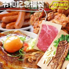 限定セール 令和記念・特選8種のメガ盛り肉の福...