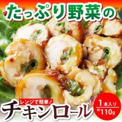 【冷凍】 野菜 たっぷり チキン ロール (3種の野菜巻き)(12時までの御注文で当日発送、土日祝を除く)