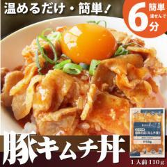 【冷凍】豚キムチ丼(温めるだけ・簡単お惣菜)1...