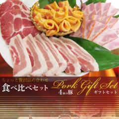 お中元 ギフト 【送料無料・冷凍商品】4種の豚ギフトセット のしOK