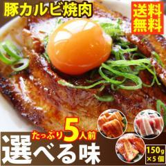 <限定セール>たっぷり 5人前 豚 カルビ 焼肉 選べる味 750g 秘伝の タレ 漬け 買うほどオマケ付き 送料無料 豚肉(*当日発送対象)