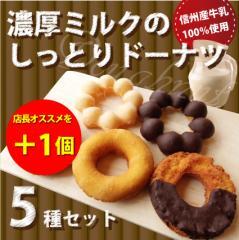 冷凍 しっとり 濃厚 5個 ミルク ドーナツ 食べ比べ セット (*当日発送対象)