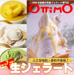 生ジェラート【 香川 老舗 オッティモ 】(ottimo) 8種から選べる とろける アイス フルーツ 冷凍*当日発送対象