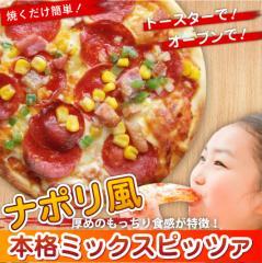 【冷凍】ナポリ風 チーズと具材の満足 ボリューム ミックスピザ (12時までの御注文で当日発送、土日祝を除く)(惣菜)