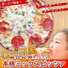 【冷凍】ローマ風 チーズと具材の満足 ボリュー...