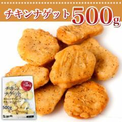 【冷凍】チキンナゲット 500g【お得な大容量・業...