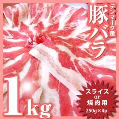 【冷凍】とろける豚バラ・選べるスライスor焼肉 たっぷりメガ盛り 1Kg 便利な小分け(12時までのご注文で当日発送*土日祝日を除く)