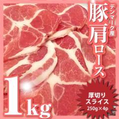 【冷凍】豚肩ロース生姜焼き用1Kg (12時までの御注文で当日発送、土日祝を除く)