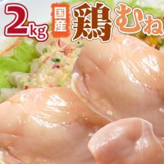 【冷凍】国産鳥ムネ肉2Kg入り。冷凍商品と同梱可(12時までの御注文で当日発送、土日祝を除く)鶏むね