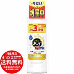 除菌ジョイ コンパクト 食器用洗剤 スパークリングレモンの香り 詰め替え 増量 455mL [f]