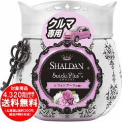 シャルダン SHALDAN ステキプラス クルマ専用 消臭芳香剤 車用 シフォンブーケの香り 90g [きらく屋][f]