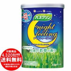 バスクリン ナイトフィーリング 気分やすらぐ月夜の若草の香り 600g 入浴剤 【医薬部外品】 [f]
